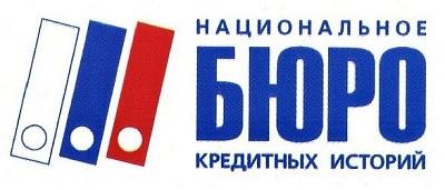 НБКИ Национальное Бюро Кредитных Историй