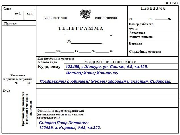 Образец телеграммы