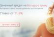 Взять онлайн кредит под залог недвижимости в Совкомбанке