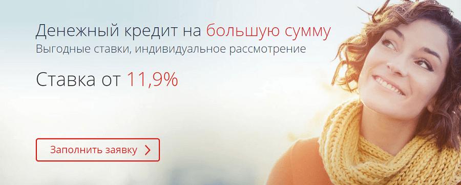 Взять кредит под залог недвижимости в Совкомбанке