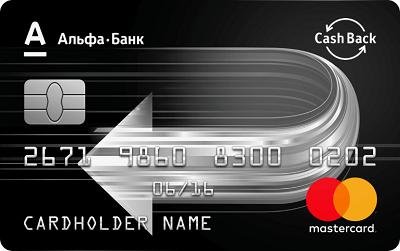 Оформить кредитную карту без процентов онлайн Альфа банк