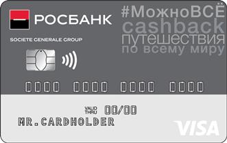 Оформить кредитную карту онлайн Росбанк можно все