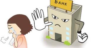 Что делать если банк отказал