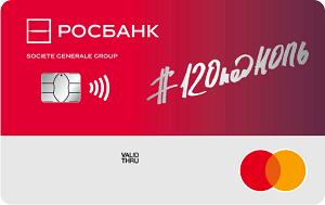 120 дней без процентов карта Росбанк