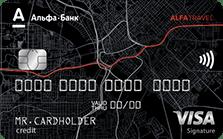 Оформить кредитную карту без процентов онлайн Альфа трэвел