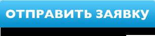 УБРиР онлайн заявка на рефинансирование кредита